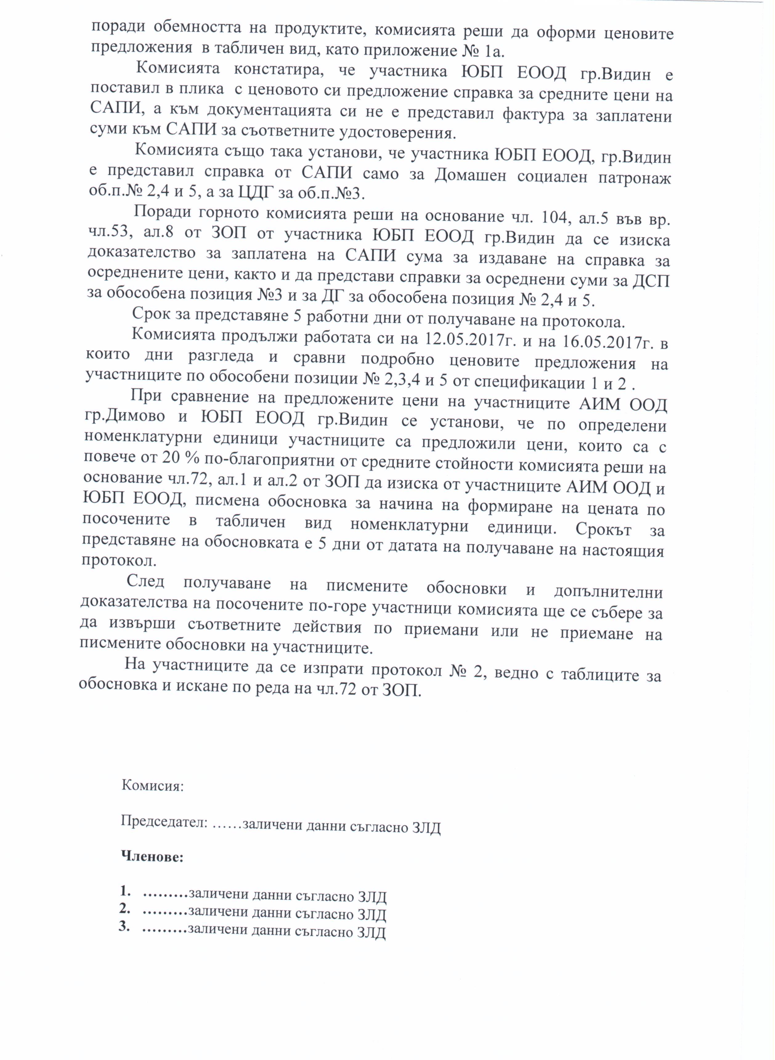 протокол храни 17.05.17 003